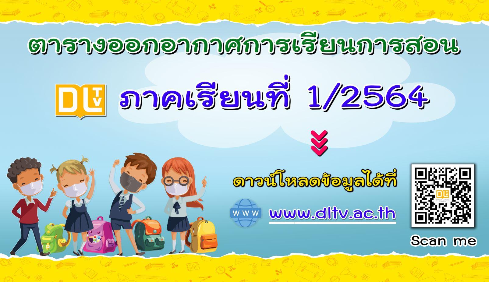 ตารางออกอากาศการเรียนการสอน DLTV ภาคเรียนที่ 1 ปีการศึกษา 2564